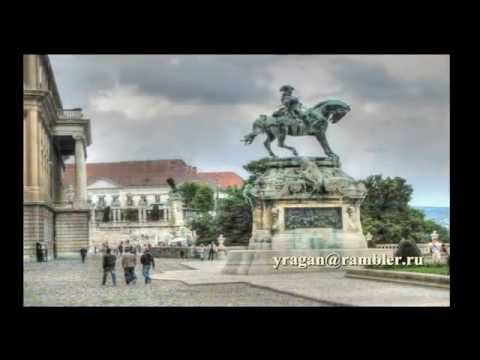 фото Рыбацкий бастион Королевский дворец Будапешт Венгрия