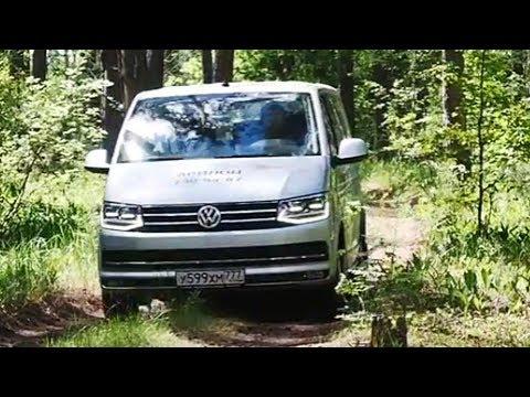 Volkswagen Caravelle – автомобиль настоящих путешественников