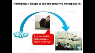 Интеграция Skype с офисной IP АТС(, 2015-11-03T10:34:01.000Z)