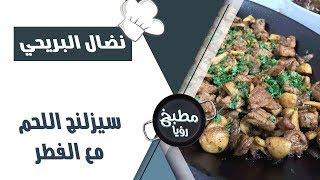 سيزلنج اللحم مع الفطر - نضال البريحي