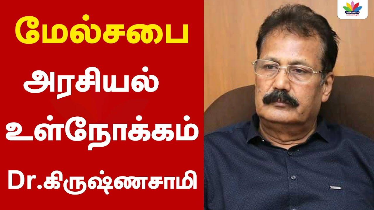 மேல்சபை அரசியல் உள்நோக்கம் Dr.கிருஷ்ணசாமி   Dr Krishnasamy   ThamaraiTV