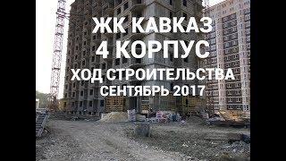 видео Ход строительных работ в ЖК «Кварталы 21/19»