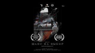"""Короткометражный фильм """"Шанс на выбор"""" 2019 (бандиты, спасение, деньги, Conor McGregor)"""