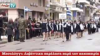 AIXMHTV  - Παρέλαση Μεσολόγγι 25η Μαρτίου 2015