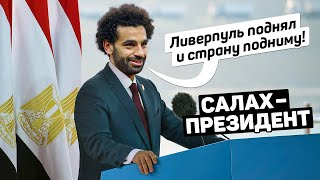 САЛАХ СТАЛ ПРЕЗИДЕНТОМ ЕГИПТА Шокирующие факты о футболистах Футбольный топ 120 ЯРДОВ