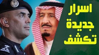 ع الحدث - الكشف عن اسم وصورة الجاني، حقائق مثيرة عن عبدالعزيز الفغم الحارس الشخصي للملك سلمان