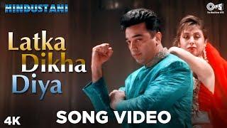 Latka Dikha Diya Song Hindustani | Kamal, Manisha & Urmila | A. R. Rahman | Swarnalatha