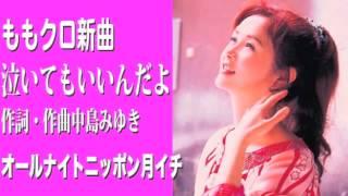 ももいろクローバーZ新曲「泣いてもいいんだよ」は、 中島みゆき作詞・作曲で、話題になっている。 検証動画→→https://www.youtube.com/watch?v=14jZ5XGlg...