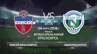 "Анонс матча ""Авангард"" - ""Енисей"""