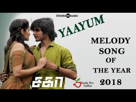 Sagaa Songs Yaayum Video Song | Pakkatha Nerathil Pakkuratho Song | Melody Song Of The Year 2018