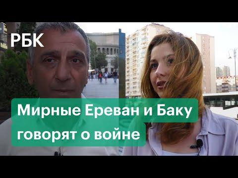 Разрешение карабахского конфликта: мнение армян и азербайджанцев