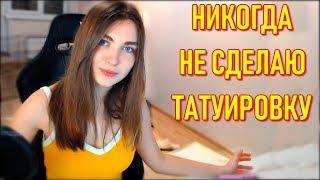 AhriNyan Дала Собаке Тапок | О Татуировках