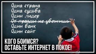 День победы над интернетом в Казахстане. Как вы задолбали!