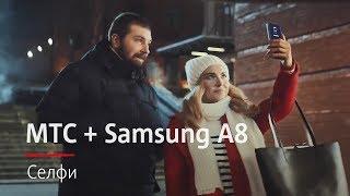 МТС + Samsung A8 | Селфи