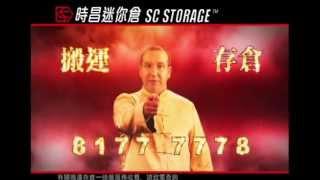 時昌迷你倉 陳果華一條龍 廣告 [HD]