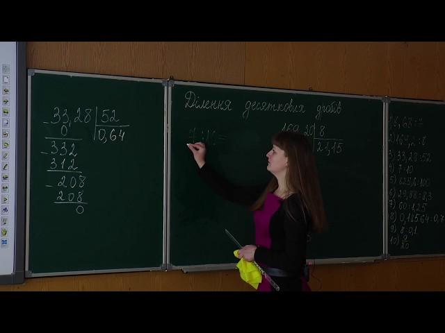 5 клас. Математика. Ділення десяткових дробів.