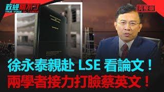 政經關不了(完整版)|2019.09.19