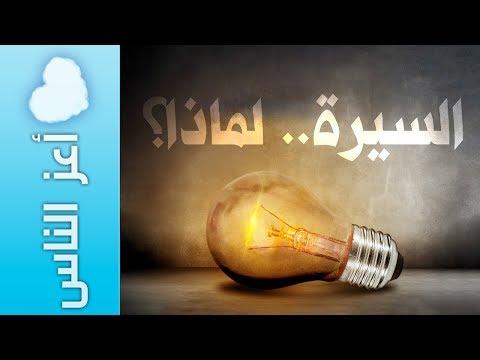 {أعز الناس} (01) هل تعرف النبي حقاً؟