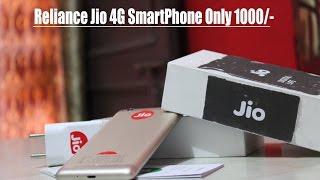 Jio 4G Smartphone Launched 2017 Only 1000 Rupees | जियो का स्मार्ट्फोन लॉंच हो गया है सिर्फ 1000/-