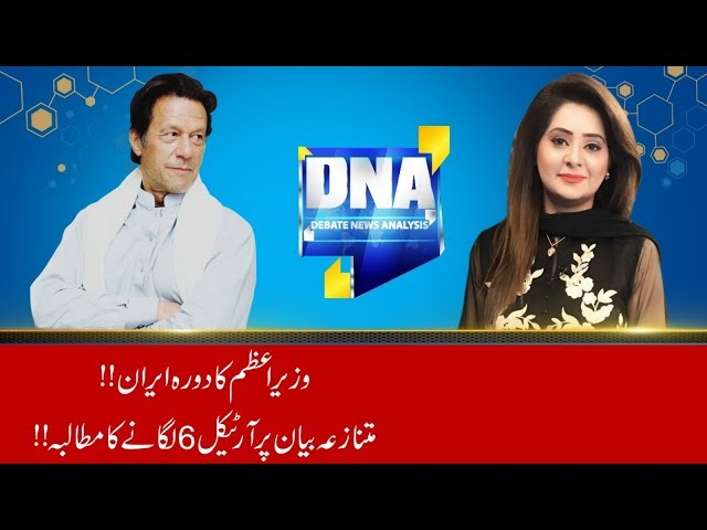 Article 6 On PM Imran Khan Controversial Remarks In Iran | DNA | 24 April 2019