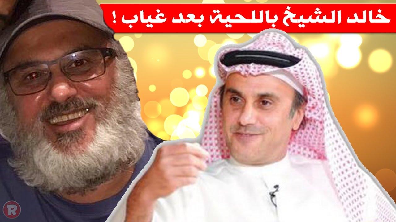 خالد الشيخ باللحية يصدم الجمهور بعد غياب ويقول لم أعد أطيق الموسيقى Youtube