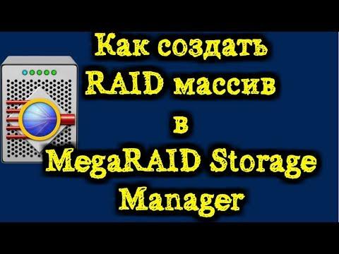 Как создать RAID массив в MegaRAID Storage Manager