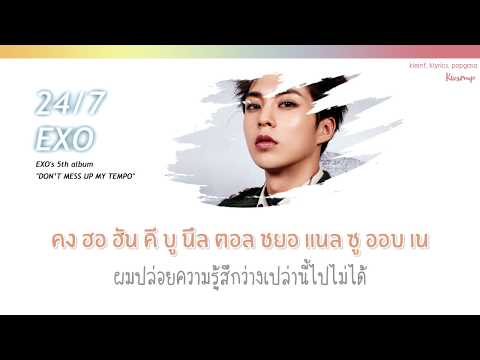 [KARAOKE/THAISUB] EXO (엑소) - 24/7