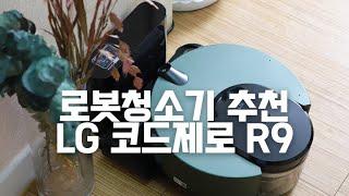 [로봇청소기 추천] LG 코드제로 R9 오브제컬렉션 인…