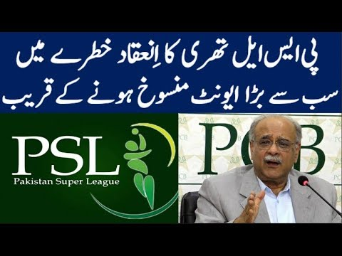 PSL 3rd Edition is in Danger & Chances to be Postponed