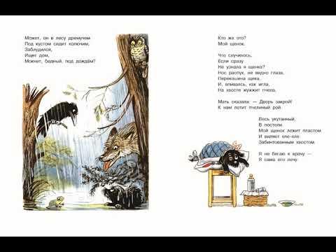 """""""Стихи и сказки для самых маленьких"""" в серии """"Для самых маленьких детей"""""""