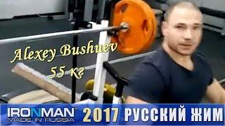 Alexey Bushuev 55кг, Чемпионат IRONMAN по Русскому жиму 2017