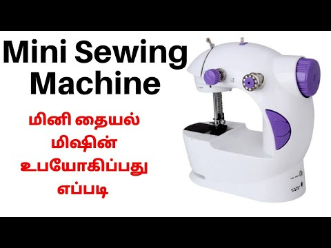 How to use Mini Sewing Machine in Tamil | Mini Sewing Machine DEMO - REVIEW - GIVEAWAY