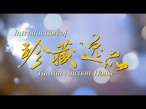 【Introduction of Taiwan Auction House】