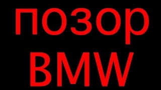 Сотрудники представительства BMW унижают людей!!ЭТО НОРМАЛЬНО?!(, 2017-03-16T18:29:33.000Z)