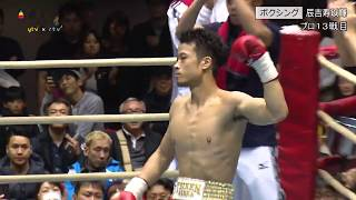 日本Sバンタム級14位の辰吉寿以輝(大阪帝拳)は、12月17日に行われた第...