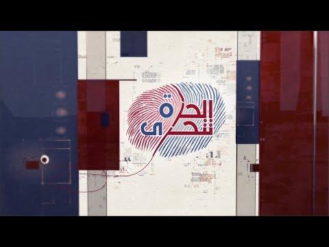 الحرة تتحرى - سعد المجرد وطارق رمضان ... هواية الاغتصاب