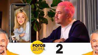 Рогов дома Выпуск 2