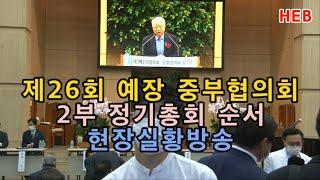 HEB방송 -(현장실황방송)예장 중부협의회 정기총회 2…