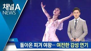 돌아온 피겨 여왕 김연아…새 갈라 연기 공개 thumbnail