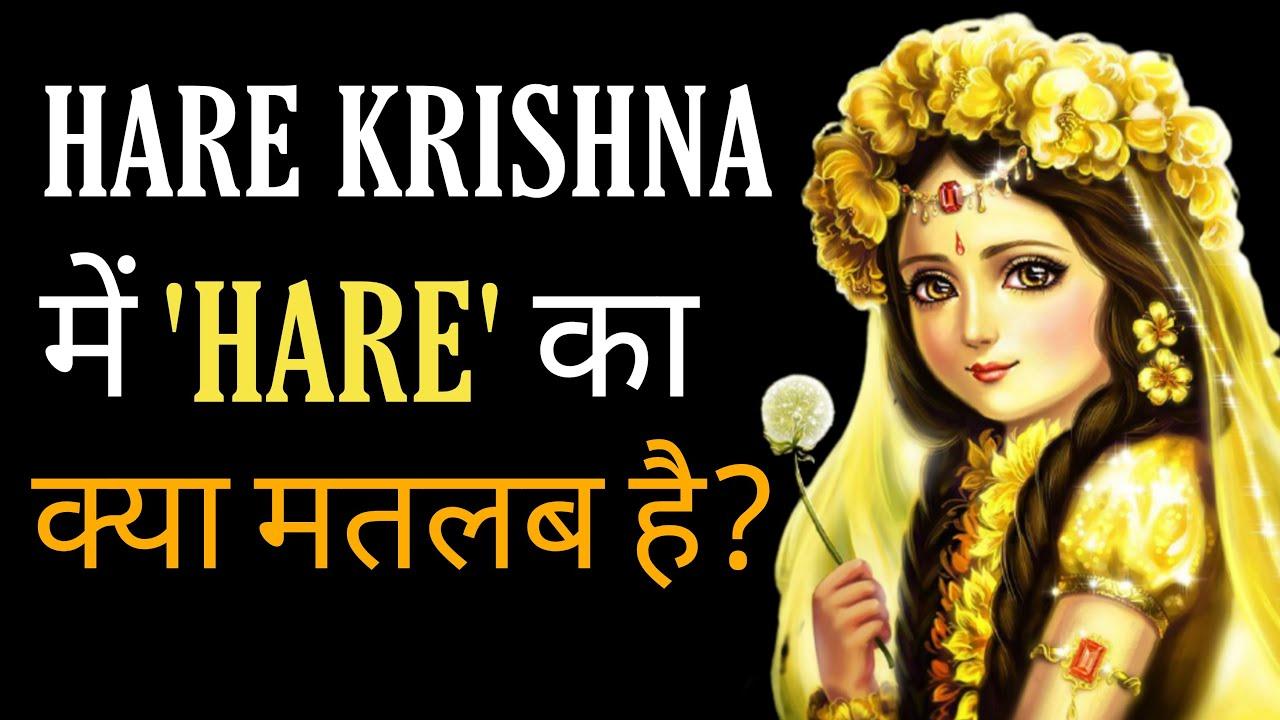 ''Hare Krishna'' में 'Hare' का क्या मतलब है ? - Shri Vrindavanchandra Das