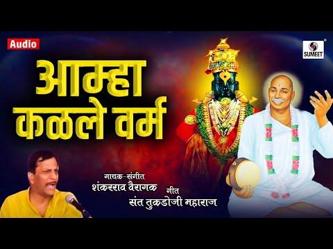 Pandit Shankarrao Vairagkar - Amha Kalale Varm - Rashtrasant Tukdoji Maharaj - Sumeet Music