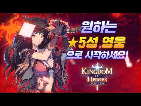 킹덤오브히어로 : 택틱스 RPG 홍보영상 :: 게볼루션