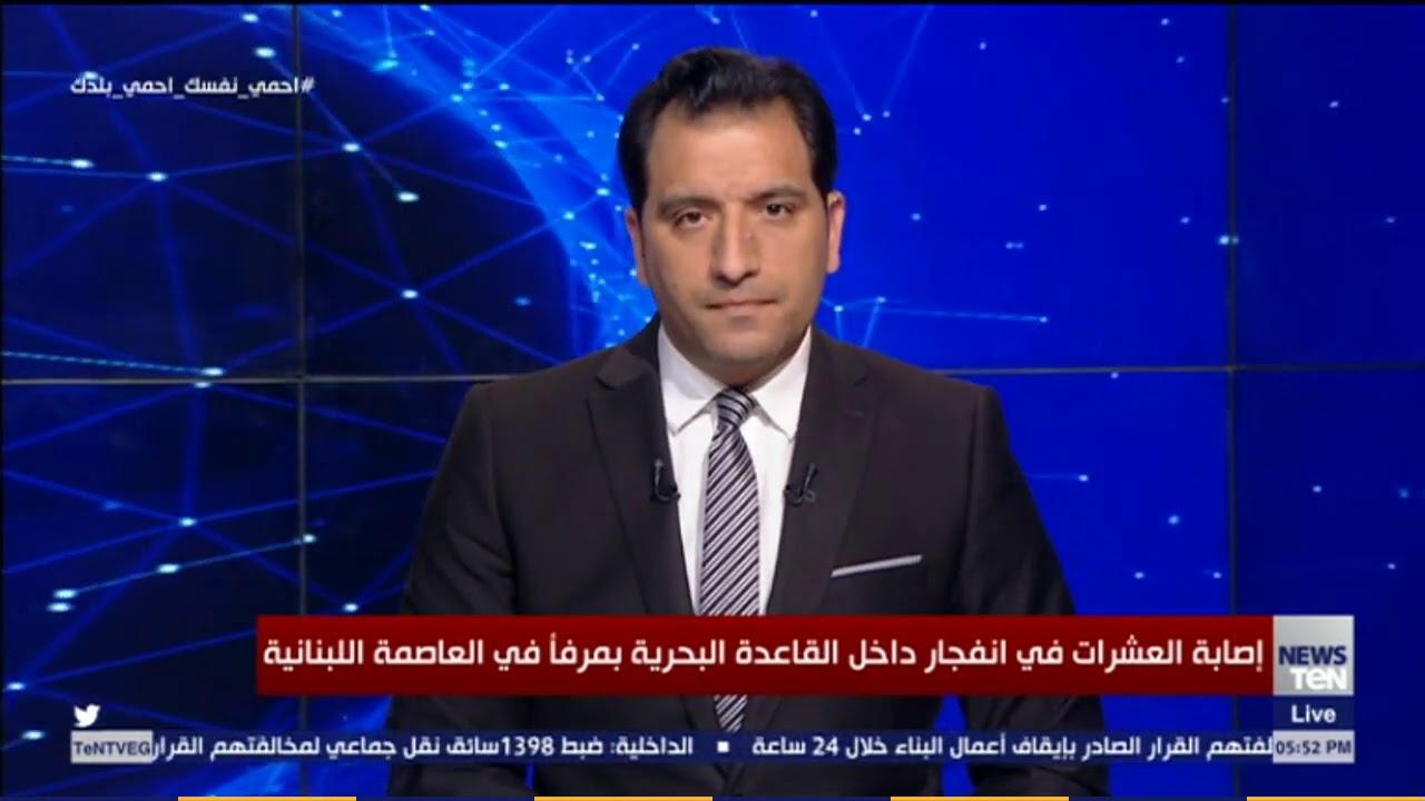 محلل سياسي لبناني عن إنفجار بيروت: أكثر من نصف المدينة طالها الدمار اليوم بسبب الألعاب النارية