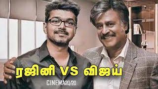 Cinema 20/20 : After Rajini Vs Ajith,its Going to be Rajini Vs Vijay for Pongal?