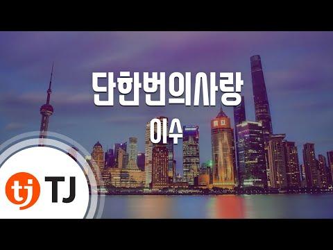 [TJ노래방] 단한번의사랑 - 이수(ISU) / TJ Karaoke
