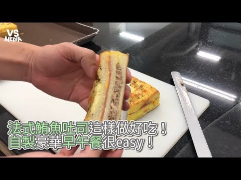 Vita Dolce》法式鮪魚吐司這樣做好吃!自製豪華早午餐很easy!《VS MEDIA》