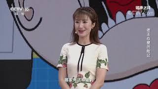 [健康之路]老王心梗历险记 突发心梗怎么选医院?| CCTV科教