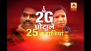 Watch 25 stories of 2G spectrum scam case