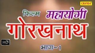Mahayogi Gorkhnath Episode 1 || महायोगी गोरखनाथ भाग 1  || Hindi Full Movies
