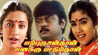 EN PURUSHAN ENAKU MATUM THAN | VIJAYKANTH | Tamil SuperhiT Films | HD